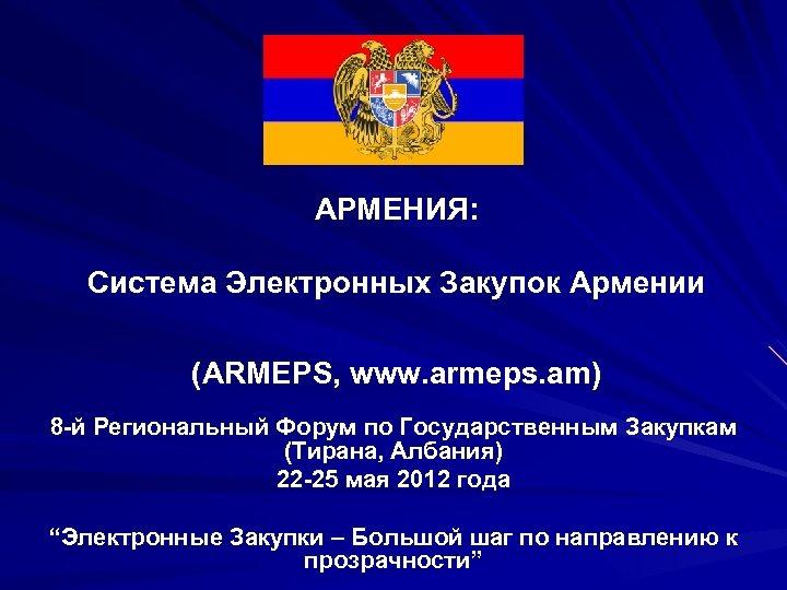 АРМЕНИЯ: Система Электронных Закупок Армении (ARMEPS, www. armeps. am) 8 -й Региональный Форум по