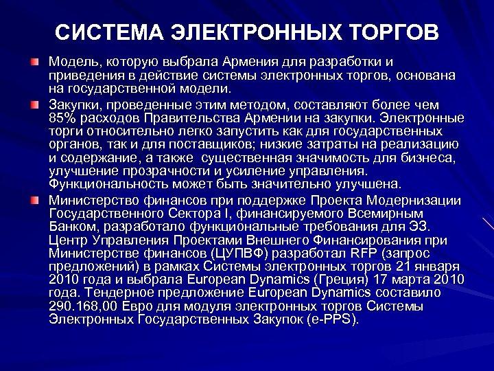 СИСТЕМА ЭЛЕКТРОННЫХ ТОРГОВ Модель, которую выбрала Армения для разработки и приведения в действие системы