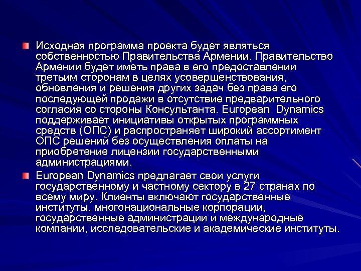Исходная программа проекта будет являться собственностью Правительства Армении. Правительство Армении будет иметь права в