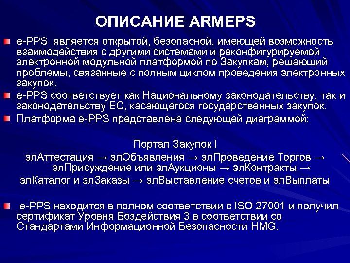 ОПИСАНИЕ ARMEPS e-PPS является открытой, безопасной, имеющей возможность взаимодействия с другими системами и реконфигурируемой