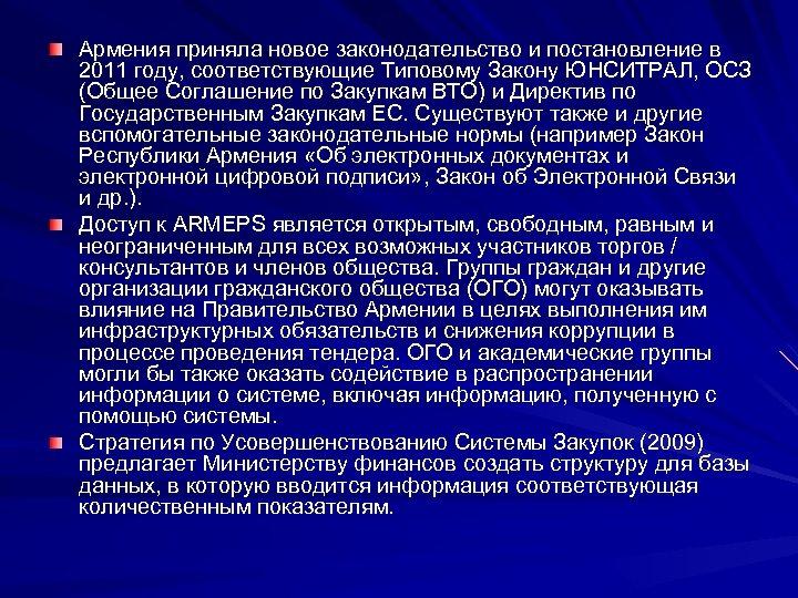 Армения приняла новое законодательство и постановление в 2011 году, соответствующие Типовому Закону ЮНСИТРАЛ, ОСЗ