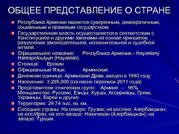 ОБЩЕЕ ПРЕДСТАВЛЕНИЕ О СТРАНЕ Республика Армения является суверенным, демократичным, социальным и правовым государством. Государственная