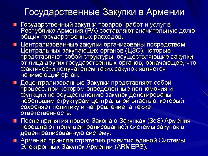 Государственные Закупки в Армении Государственный закупки товаров, работ и услуг в Республике Армения (РА)