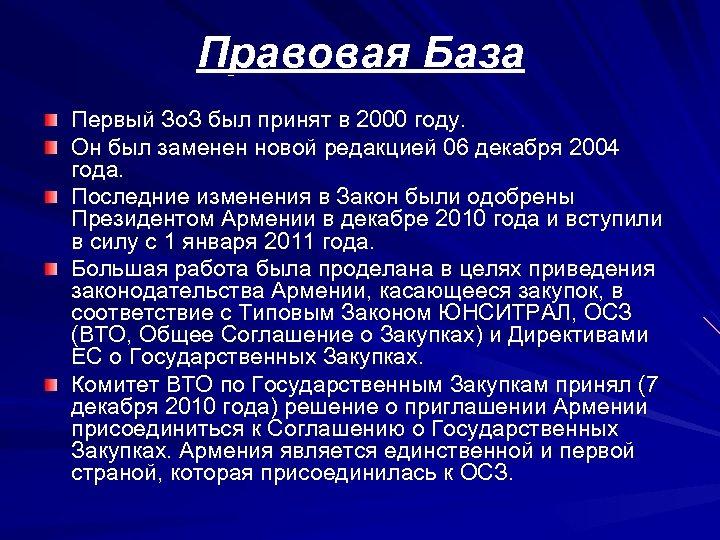 Правовая База Первый Зо. З был принят в 2000 году. Он был заменен новой