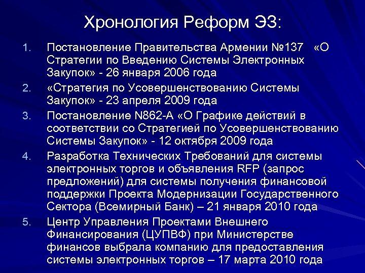 Хронология Реформ ЭЗ: 1. 2. 3. 4. 5. Постановление Правительства Армении № 137 «О