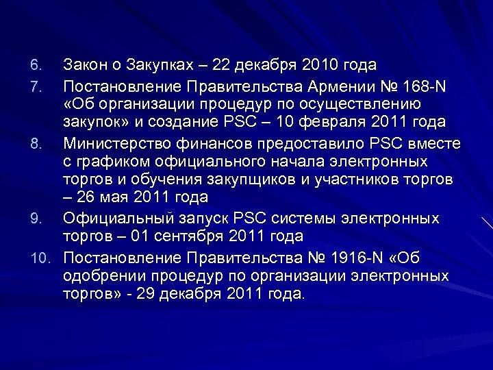 Закон о Закупках – 22 декабря 2010 года Постановление Правительства Армении № 168 -N