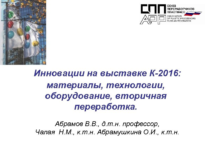 Инновации на выставке К-2016: материалы, технологии, оборудование, вторичная переработка. Абрамов В. В. ,