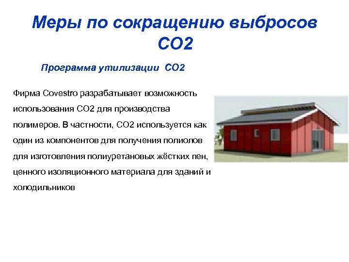 Меры по сокращению выбросов СО 2 Программа утилизации СО 2 Фирма Covestro разрабатывает возможность