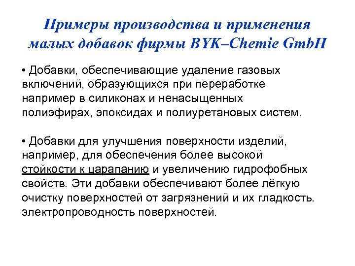 Примеры производства и применения малых добавок фирмы BYK–Chemie Gmb. H • Добавки, обеспечивающие удаление