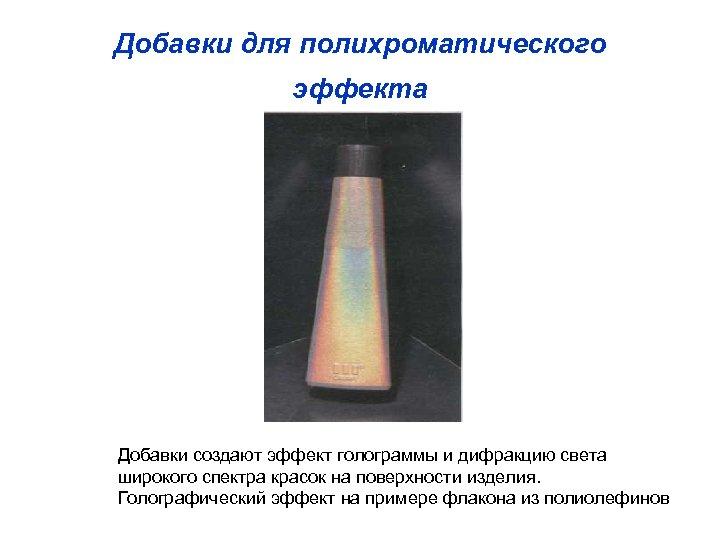 Добавки для полихроматического эффекта Добавки создают эффект голограммы и дифракцию света широкого спектра красок