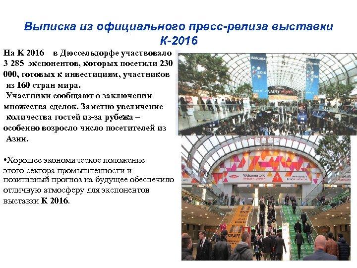 Выписка из официального пресс-релиза выставки К-2016 На K 2016 в Дюссельдорфе участвовало 3 285