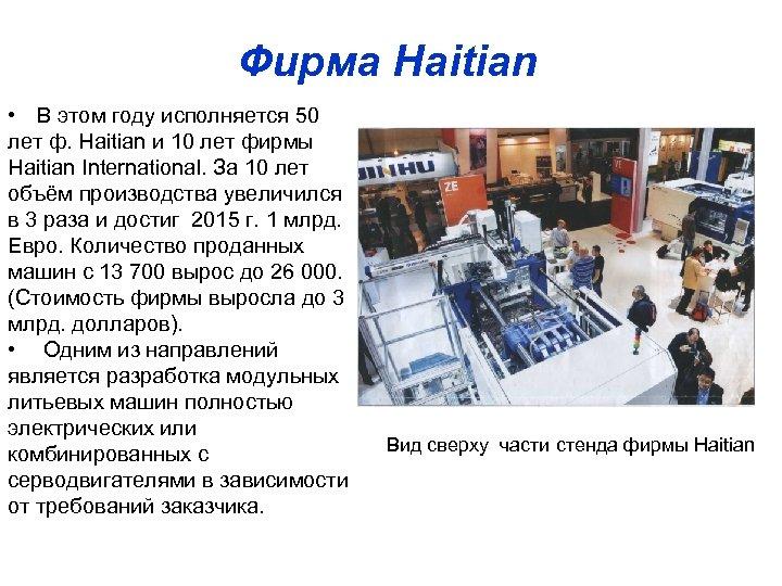 Фирма Haitian • В этом году исполняется 50 лет ф. Haitian и 10 лет