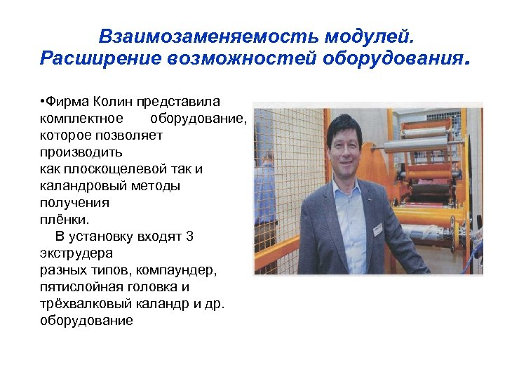 Взаимозаменяемость модулей. Расширение возможностей оборудования. • Фирма Колин представила комплектное оборудование, которое позволяет
