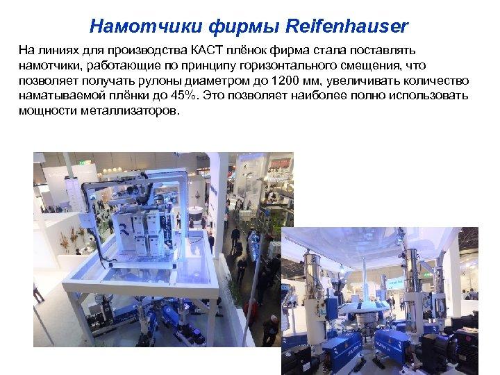 Намотчики фирмы Reifenhauser На линиях для производства КАСТ плёнок фирма стала поставлять намотчики, работающие