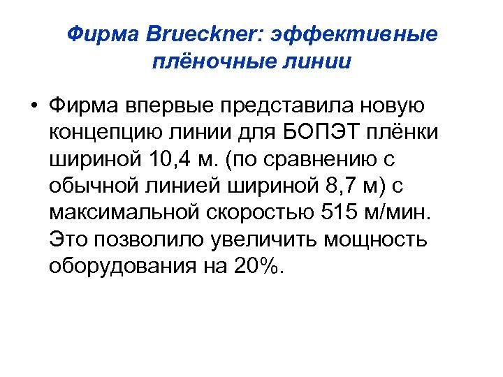 Фирма Brueckner: эффективные плёночные линии • Фирма впервые представила новую концепцию линии для БОПЭТ