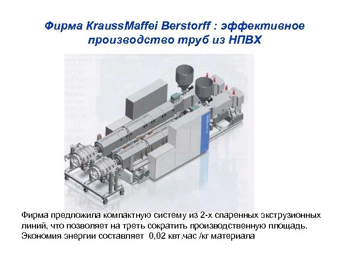 Фирма Кrauss. Maffei Berstorff : эффективное производство труб из НПВХ Фирма предложила компактную систему