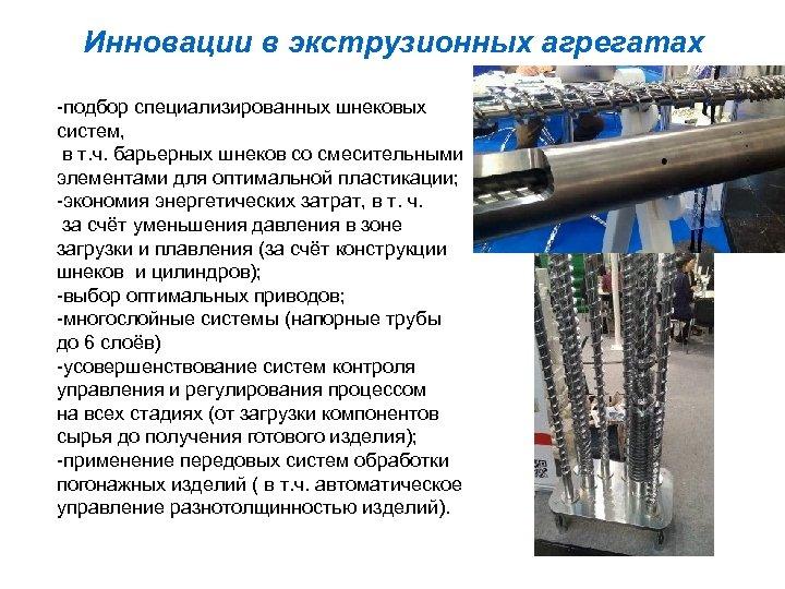 Инновации в экструзионных агрегатах -подбор специализированных шнековых систем, в т. ч. барьерных шнеков со
