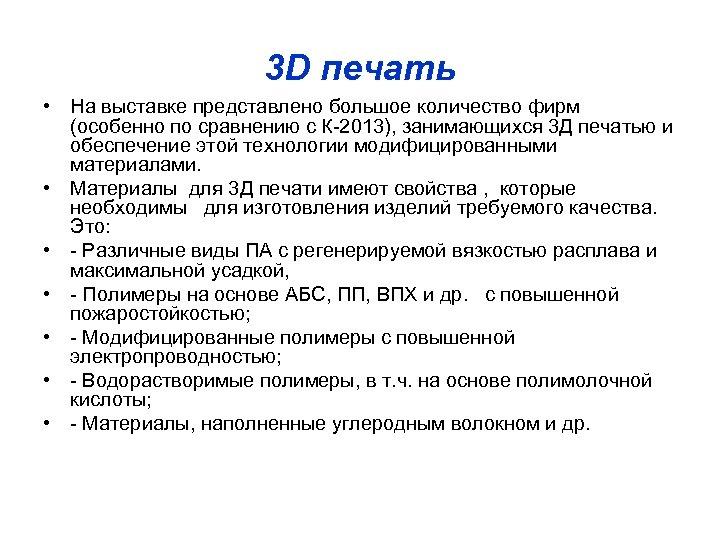 3 D печать • На выставке представлено большое количество фирм (особенно по сравнению с