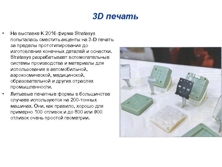 3 D печать • • На выставке K 2016 фирма Stratasys попыталась сместить акценты