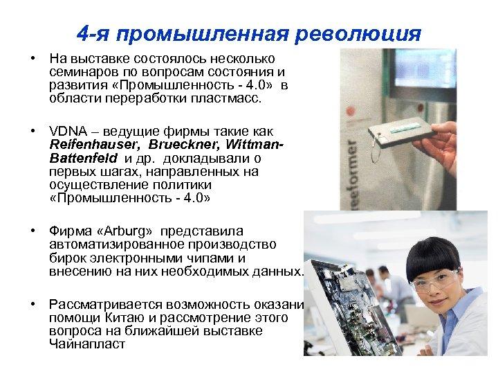 4 -я промышленная революция • На выставке состоялось несколько семинаров по вопросам состояния и