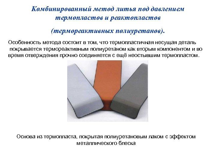 Комбинированный метод литья под давлением термопластов и реактопластов (термореактивных полиуретанов). Особенность метода состоит в