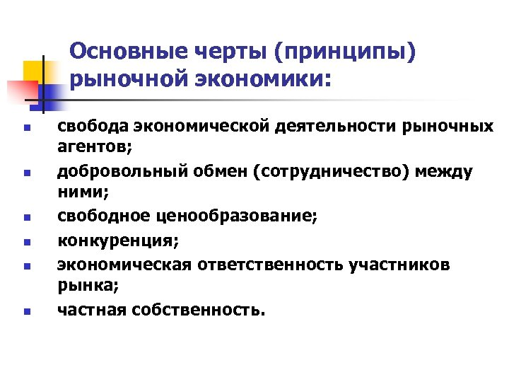 Основные черты (принципы) рыночной экономики: n n n свобода экономической деятельности рыночных агентов; добровольный