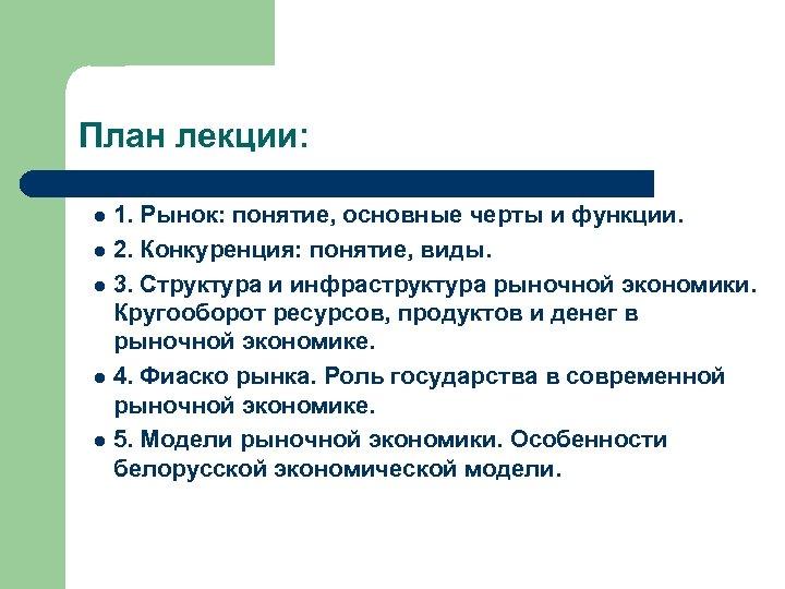 План лекции: l l l 1. Рынок: понятие, основные черты и функции. 2. Конкуренция: