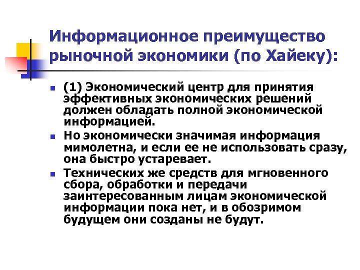 Информационное преимущество рыночной экономики (по Хайеку): n n n (1) Экономический центр для принятия