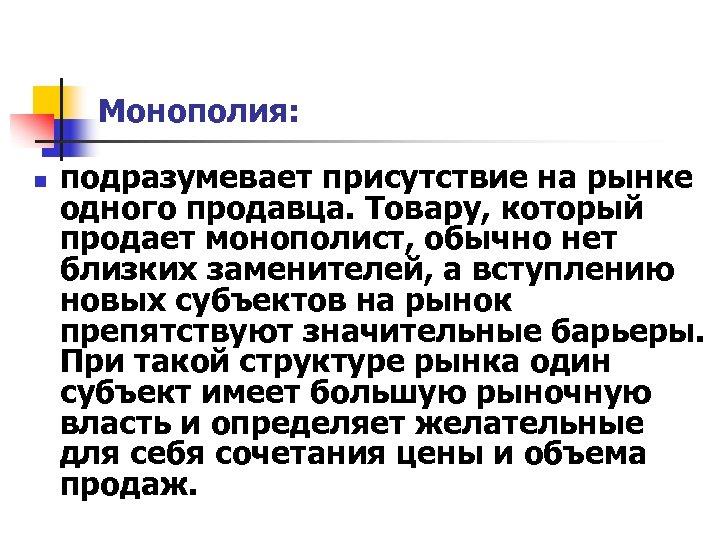 Монополия: n подразумевает присутствие на рынке одного продавца. Товару, который продает монополист, обычно нет