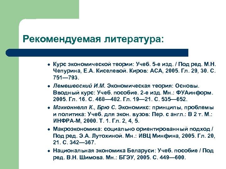 Рекомендуемая литература: l l l Курс экономической теории: Учеб. 5 -е изд. / Под