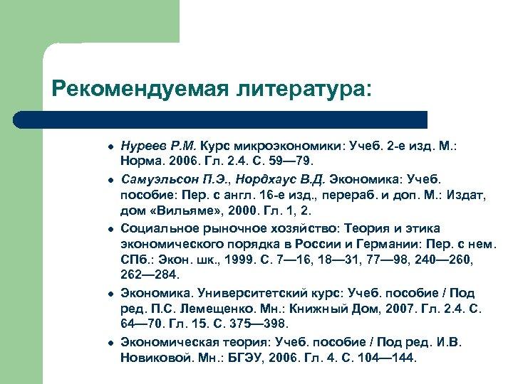 Рекомендуемая литература: l l l Нуреев Р. М. Курс микроэкономики: Учеб. 2 -е изд.