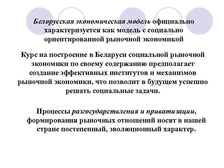 Белорусская экономическая модель официально характеризуется как модель с социально ориентированной рыночной экономикой Курс на