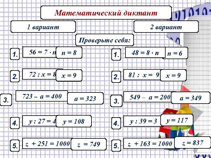 Математический диктант 1 вариант 2 вариант Проверьте себя: 1. 56 = 7 n n