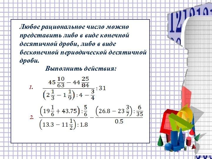 Любое рациональное число можно представить либо в виде конечной десятичной дроби, либо в виде