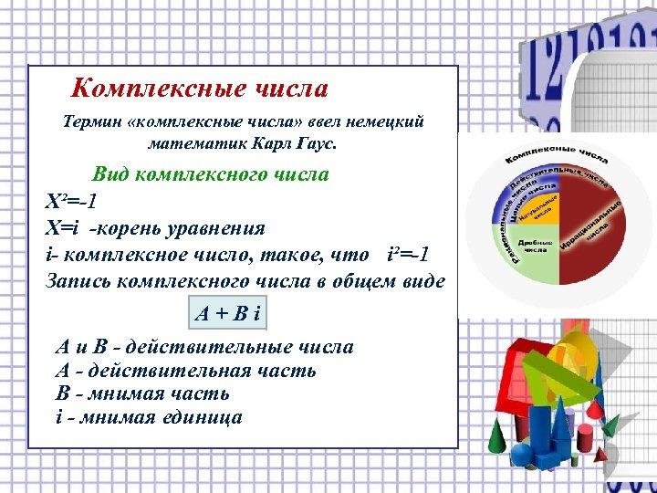 Комплексные числа Термин «комплексные числа» ввел немецкий математик Карл Гаус. Вид комплексного числа Х²=-1