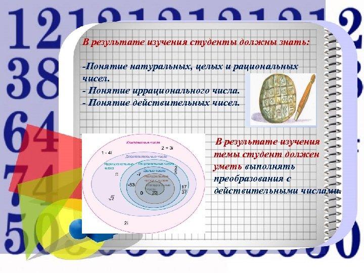 В результате изучения студенты должны знать: -Понятие натуральных, целых и рациональных чисел. - Понятие