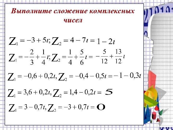Выполните сложение комплексных чисел