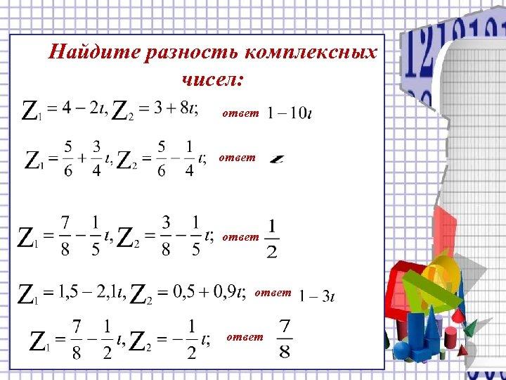 Найдите разность комплексных чисел: ответ ответ