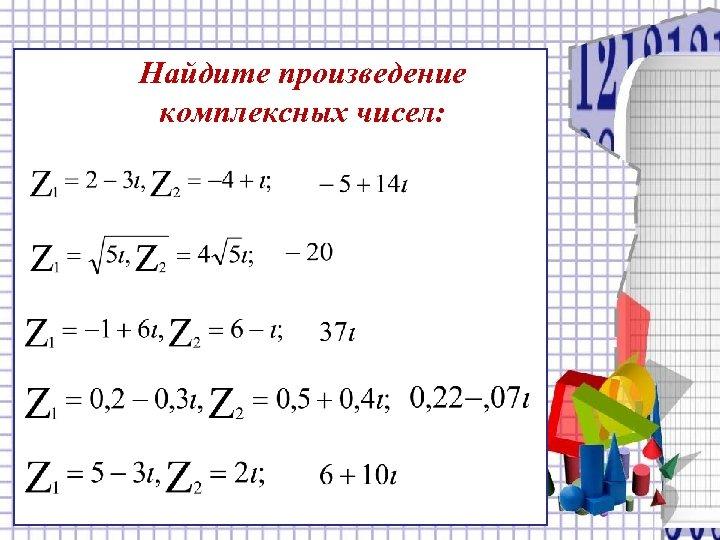 Найдите произведение комплексных чисел: