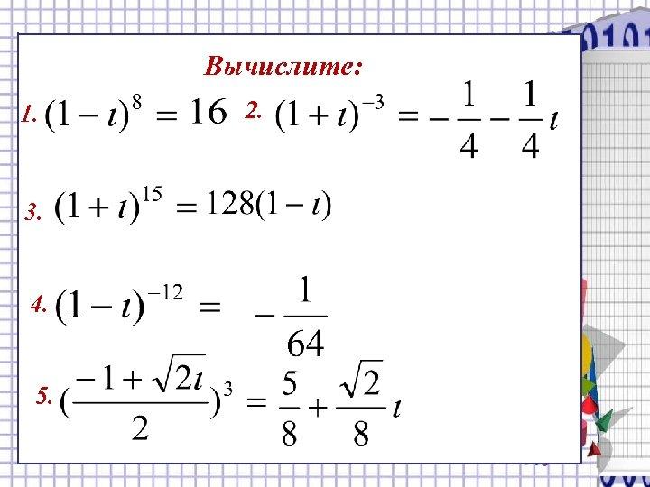 Вычислите: 1. 3. 4. 5. 2.