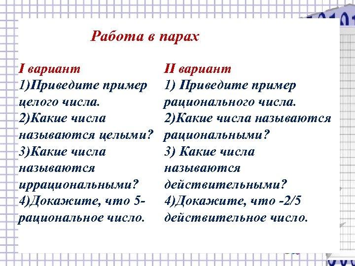 Работа в парах I вариант 1)Приведите пример целого числа. 2)Какие числа называются целыми? 3)Какие