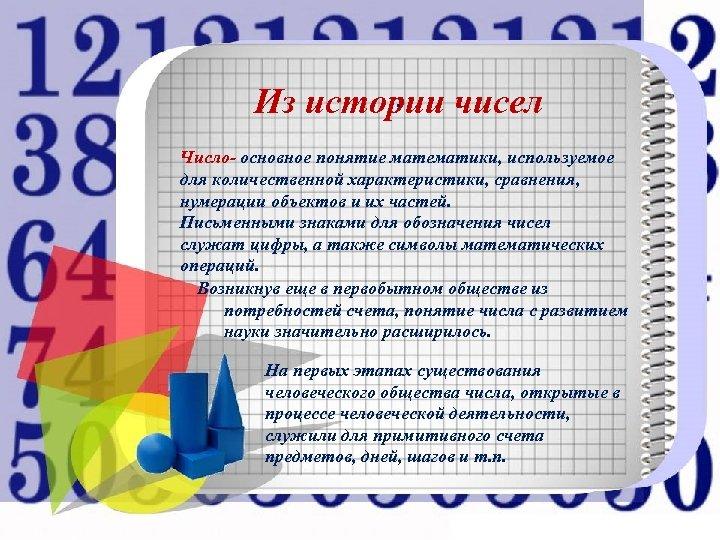 . Из истории чисел Число- основное понятие математики, используемое для количественной характеристики, сравнения, нумерации