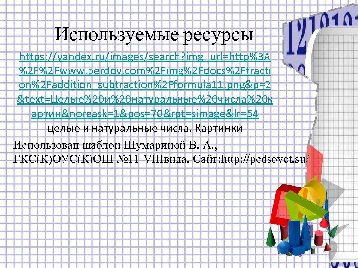 Используемые ресурсы https: //yandex. ru/images/search? img_url=http%3 A %2 F%2 Fwww. berdov. com%2 Fimg%2 Fdocs%2