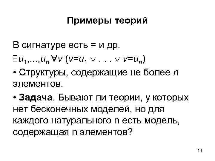 Примеры теорий В сигнатуре есть = и др. u 1, . . . ,
