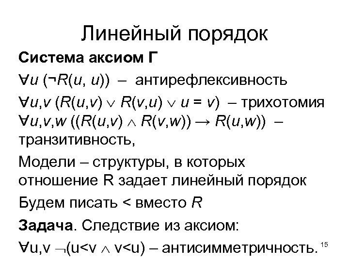 Линейный порядок Система аксиом Γ u (¬R(u, u)) – антирефлексивность u, v (R(u, v)