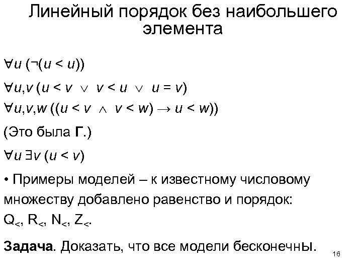 Линейный порядок без наибольшего элемента u (¬(u < u)) u, v (u < v