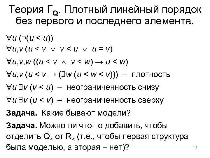 Теория ΓQ. Плотный линейный порядок без первого и последнего элемента. u (¬(u < u))