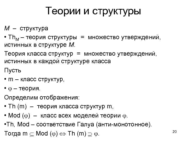 Теории и структуры M – структура • Th. M – теория структуры = множество
