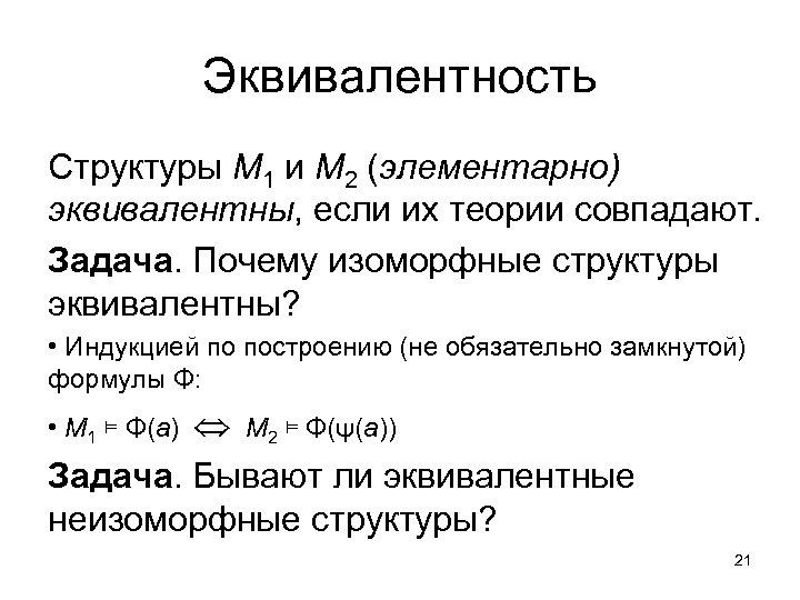 Эквивалентность Структуры M 1 и M 2 (элементарно) эквивалентны, если их теории совпадают. Задача.