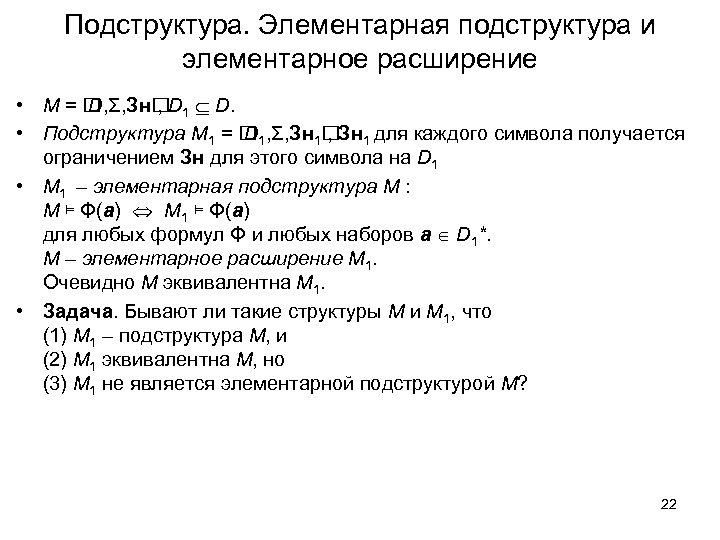 Подструктура. Элементарная подструктура и элементарное расширение • M= D, Σ, Зн D 1 D.